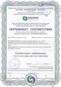 Сертификат соответствия ISO 22000-2005
