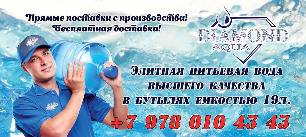 Aqua-header-promo