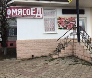Магазин Мясоед