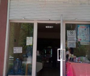 Магазин Наша Ряба