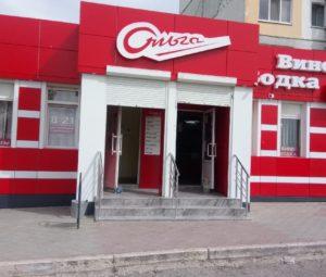 Магазин Ольга на Шоссе Героев Сталинграда 50. 1